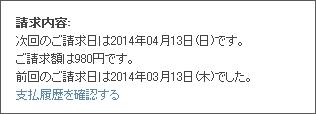IMG_shiharaibi0313