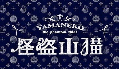 kaitouyamaneko