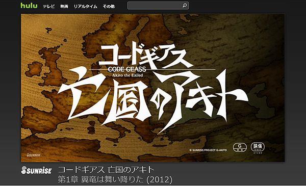 codegeass_boukokunoakito1