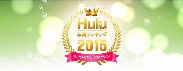 huluranking2015