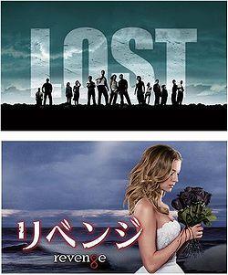 lost_revenge