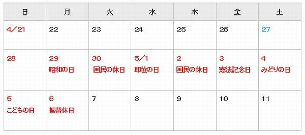 「10連休 カレンダー」の画像検索結果